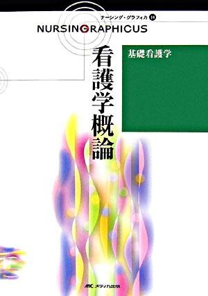 看護学概論 <ナーシング・グラフィカ  Nursing graphicus  基礎看護学 16> 第2版.