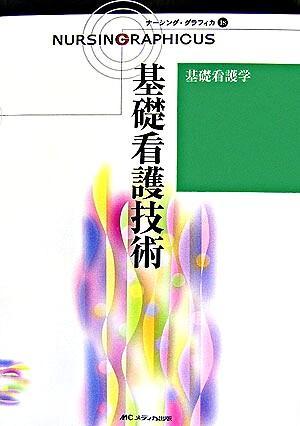 基礎看護技術 <ナーシング・グラフィカ  基礎看護学 18> 2版.