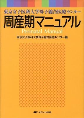 周産期マニュアル : 東京女子医科大学母子総合医療センター