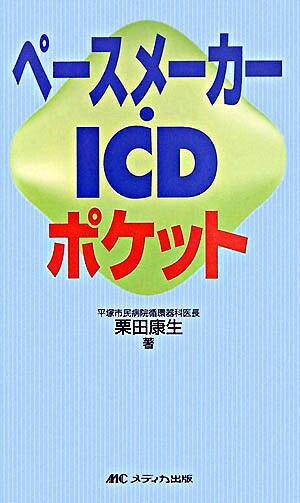 ペースメーカー・ICDポケット