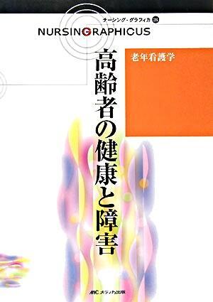 高齢者の健康と障害 <ナーシング・グラフィカ  老年看護学 26> 第2版.