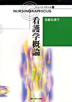 ナーシング・グラフィカ 16 第3版