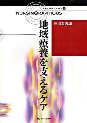 ナーシング・グラフィカ 21 第2版