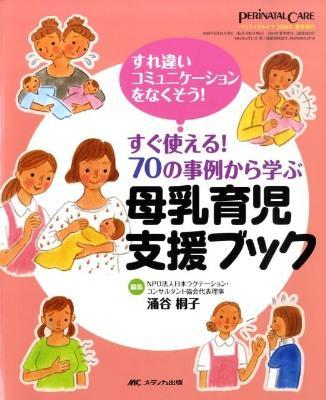 母乳育児支援ブック : すぐ使える!70の事例から学ぶ : すれ違いコミュニケーションをなくそう! <ペリネイタルケア>