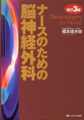 ナースのための脳神経外科 改訂3版.