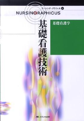 ナーシング・グラフィカ 18 第3版