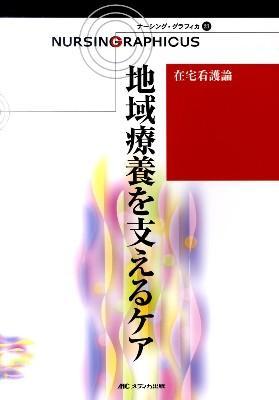 ナーシング・グラフィカ 21 第3版