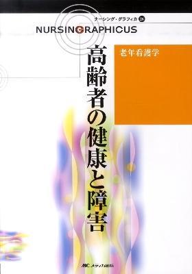 ナーシング・グラフィカ 26 第3版
