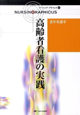 ナーシング・グラフィカ 27 第2版