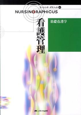 ナーシング・グラフィカ = NURSINGGRAPHICUS 20 第2版.