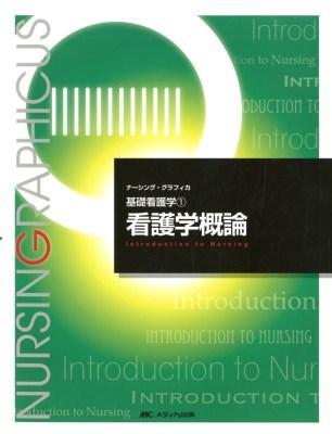 看護学概論 <ナーシング・グラフィカ  基礎看護学 1> 第4版.