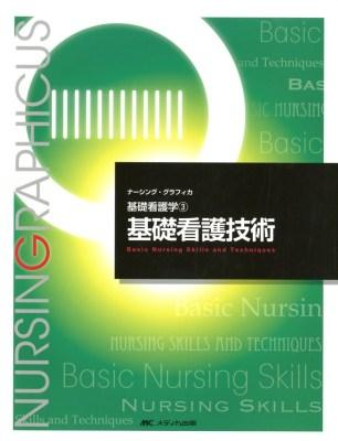 基礎看護技術 <ナーシング・グラフィカ  基礎看護学 3> 第4版.