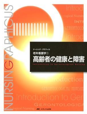 高齢者の健康と障害 <ナーシング・グラフィカ  老年看護学 1> 第4版.