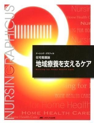 地域療養を支えるケア <ナーシング・グラフィカ  在宅看護論> 第4版.