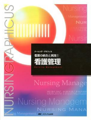 看護管理 <ナーシング・グラフィカ  看護の統合と実践 1> 第3版.
