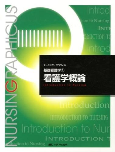 看護学概論 <ナーシング・グラフィカ  基礎看護学 1> 第5版.