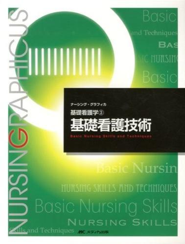 基礎看護技術 <ナーシング・グラフィカ  基礎看護学 3> 第5版.