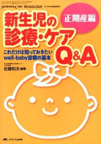 新生児の診療・ケアQ&A 正期産編