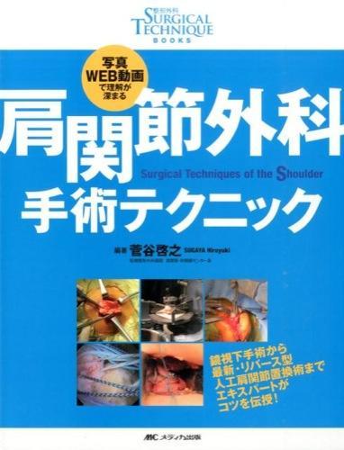 肩関節外科手術テクニック <整形外科SURGICAL TECHNIQUE BOOKS>