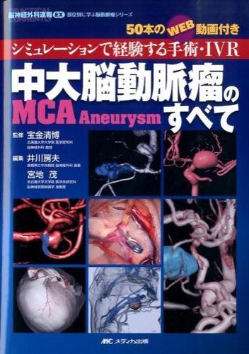 中大脳動脈瘤〈MCA Aneurysm〉のすべて <脳神経外科速報EX  部位別に学ぶ脳動脈瘤シリーズ>