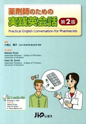 薬剤師のための実践英会話 第2版.