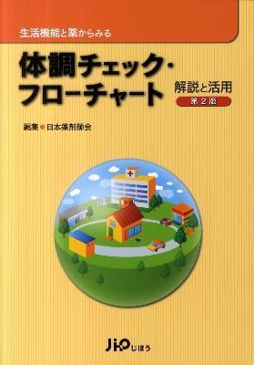 生活機能と薬からみる体調チェック・フローチャート解説と活用 第2版.