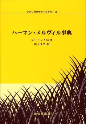 ハーマン・メルヴィル事典 <アメリカ文学ライブラリー 3>
