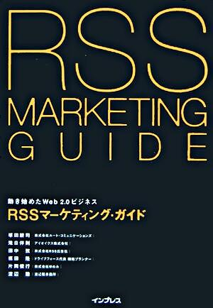 RSSマーケティング・ガイド : 動き始めたWeb 2.0ビジネス