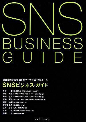 SNSビジネス・ガイド : Web 2.0で変わる顧客マーケティングのルール