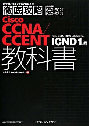 徹底攻略Cisco CCNA/CCENT教科書 : 「640-802J」「640-822J」対応 ICND1編