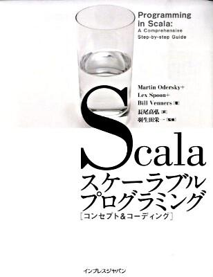 Scalaスケーラブルプログラミング : コンセプト&コーディング