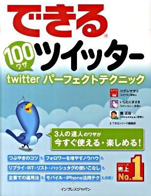 できる100ワザツイッター : twitterパーフェクトテクニック