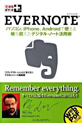 Evernote : パソコン、iPhone、Androidで使える紙を超えたデジタル・ノート活用術 <できるポケット+>