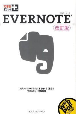 EVERNOTE <できるポケット+> 改訂版.