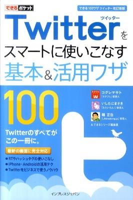 Twitterをスマートに使いこなす基本&(アンド)活用ワザ100 <できるポケット>