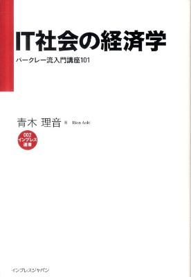 IT社会の経済学 : バークレー流入門講座101 <インプレス選書 2>