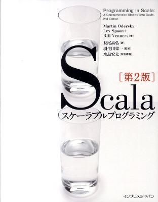 Scalaスケーラブルプログラミング 第2版.