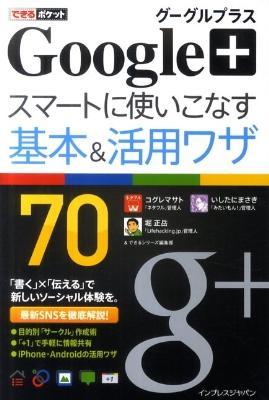 Google+スマートに使いこなす基本& (アンド) 活用ワザ70 <できるポケット>