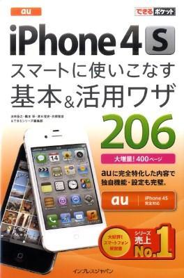 au iPhone (アイフォーン) 4 (フォー) Sスマートに使いこなす基本& (アンド) 活用ワザ206 <できるポケット>