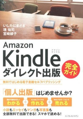 Amazon Kindleダイレクト出版完全ガイド : 無料ではじめる電子書籍セルフパブリッシング