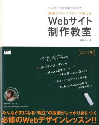 Webサイト制作教室 = Website Design Lessons : 現場のワークフローで覚える
