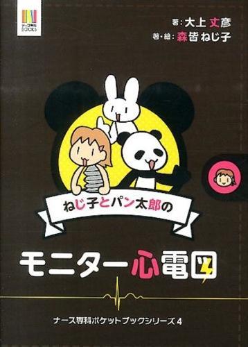 ねじ子とパン太郎のモニター心電図 <ナース専科BOOKS  ナース専科ポケットブックシリーズ 4>