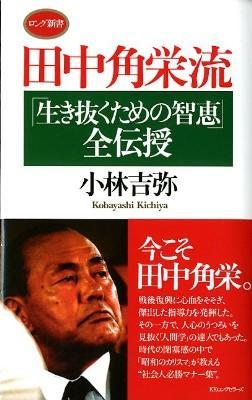 田中角栄流「生き抜くための智恵」全伝授 <ロング新書>