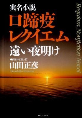 口蹄疫レクイエム : 遠い夜明け : 実名小説