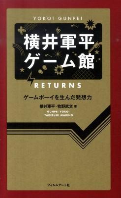 横井軍平ゲーム館RETURNS : ゲームボーイを生んだ発想力