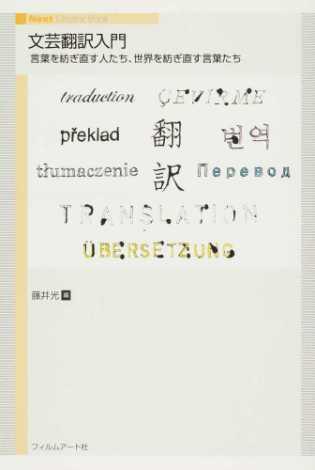 文芸翻訳入門 <Next Creator Book>