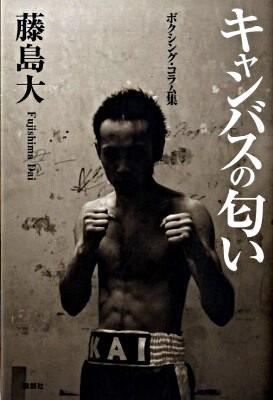 キャンバスの匂い : ボクシング・コラム集
