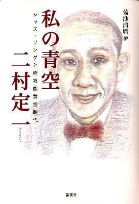 私の青空二村定一 : ジャズ・ソングと軽喜劇黄金時代