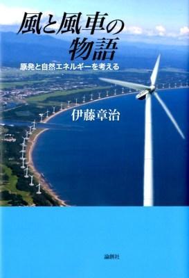 風と風車の物語 : 原発と自然エネルギーを考える
