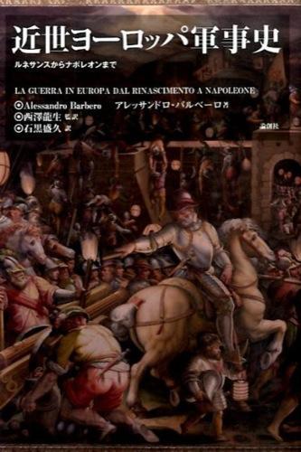 近世ヨーロッパ軍事史